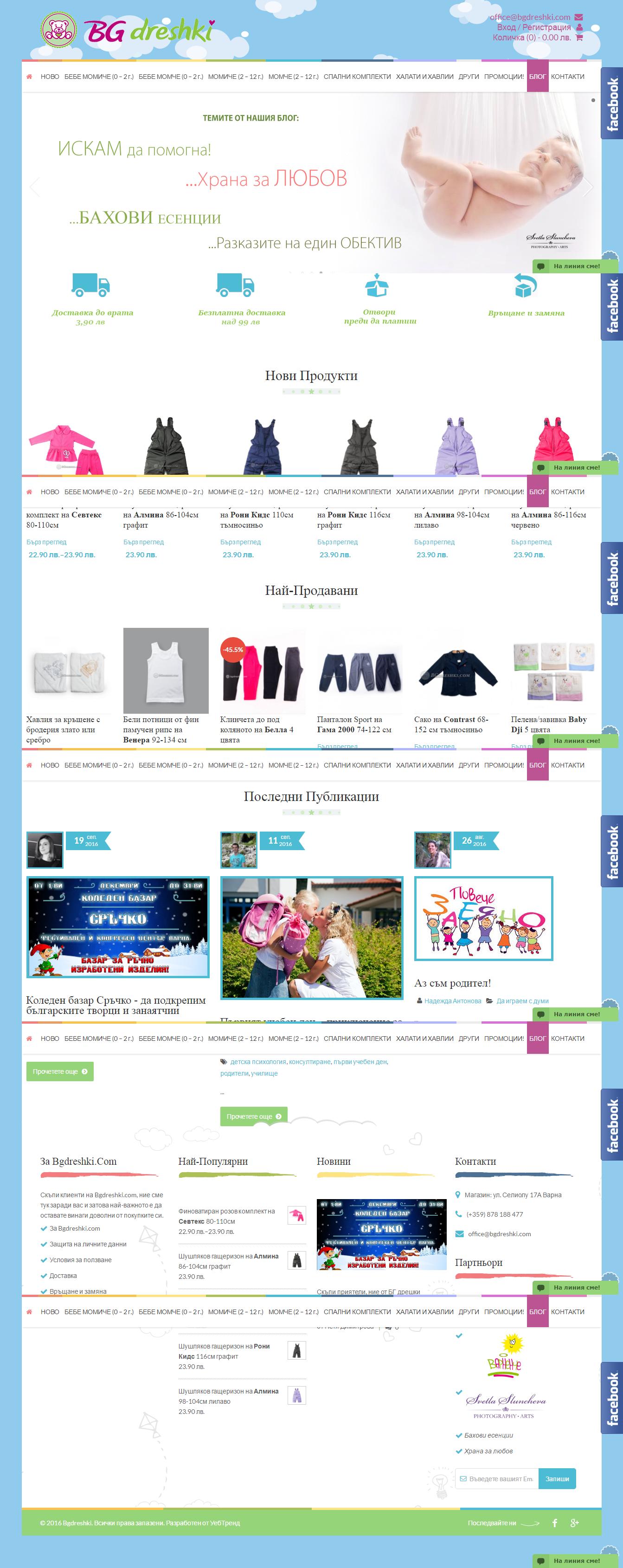 screenshot-bgdreshki-com-2016-10-29-00-17-39