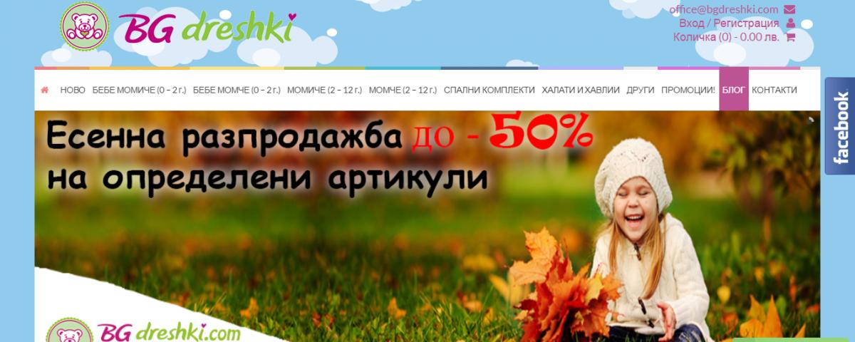 screenshot-bgdreshki-com-2016-10-29-00-19-09